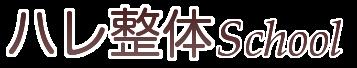 石川県の【整体スクール・整体学校】ならハレ整体スクールへ
