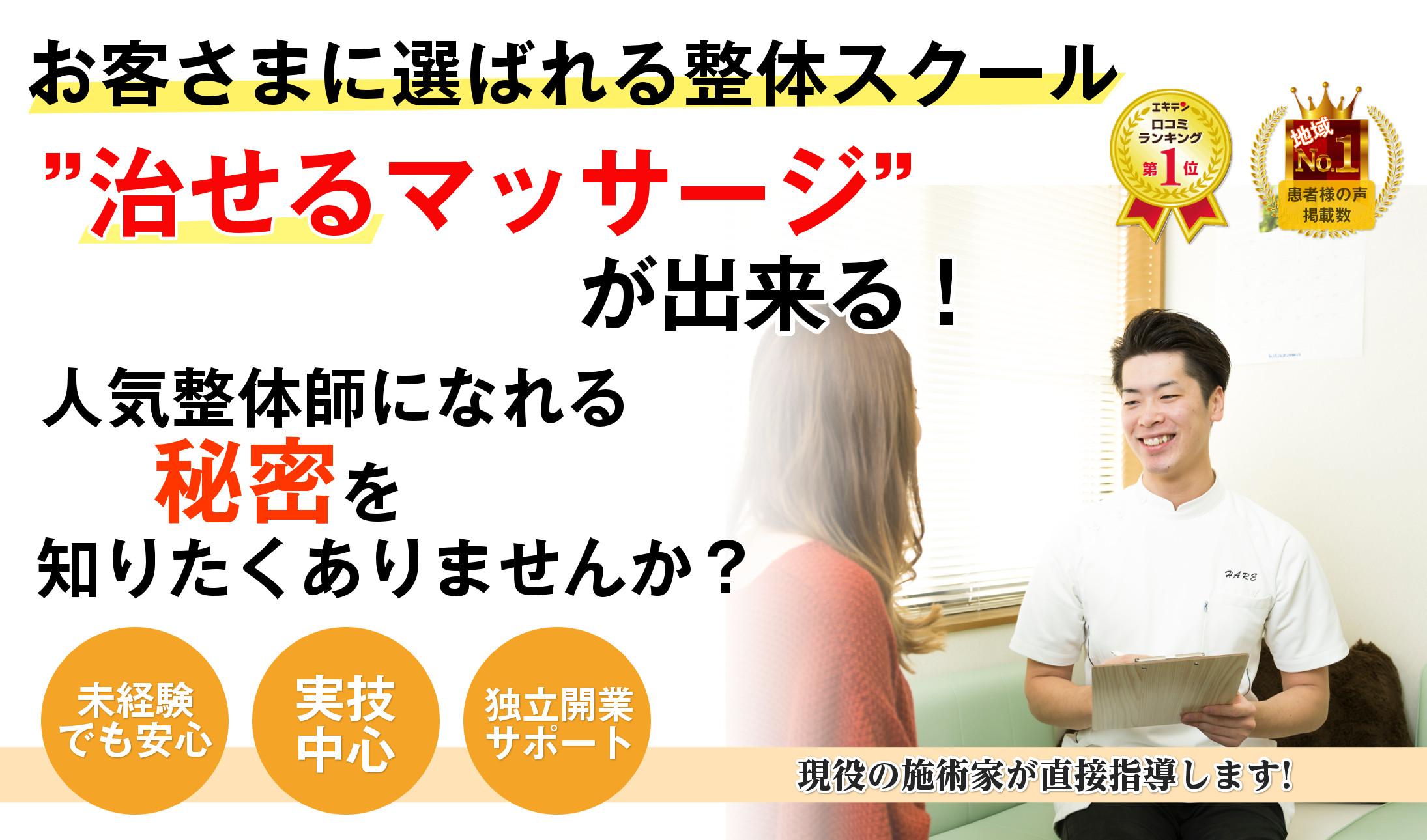 石川県のハレ整体スクール