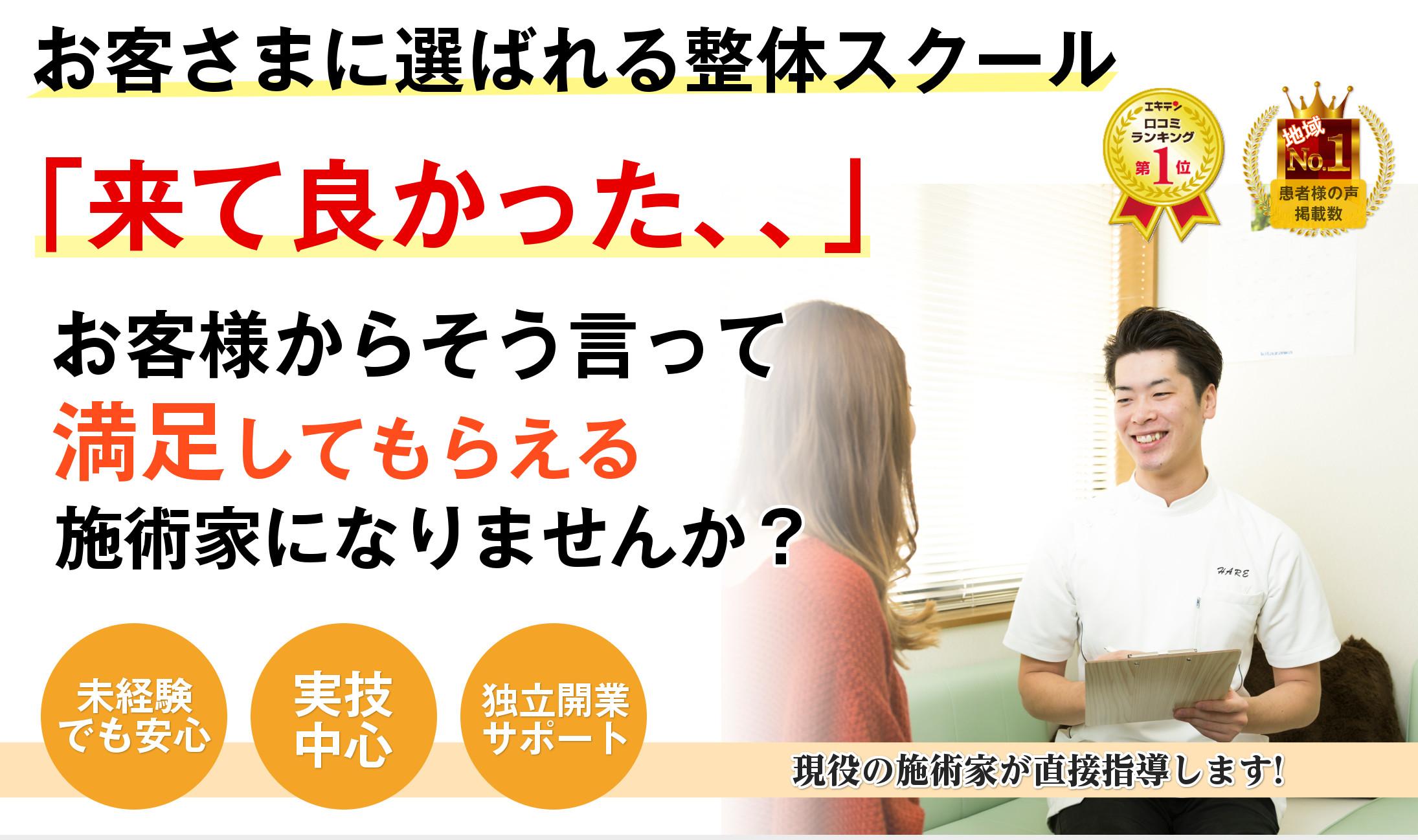 石川県金沢市の【整体スクール・整体学校】ならハレ整体スクールへ|整体学校